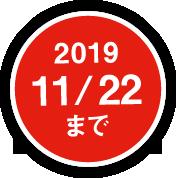 47都道府県キャラクター団体の皆様へ