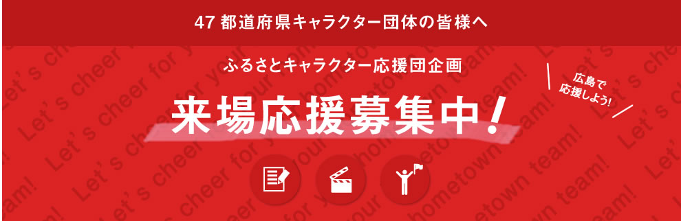 ふるさとキャラクター応援団企画応援メッセージ&動画、当日来場応援 追加募集!