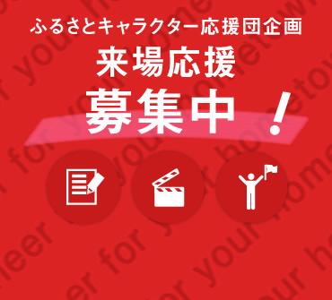 ふるさとキャラクター応援団企画応援メッセージ&動画、当日来場応援大募集!