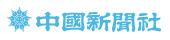 中国新聞社