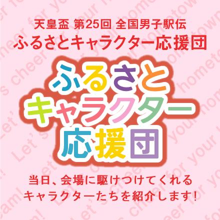 ふるさとキャラクター応援団 47都道府県のキャラクターよりメッセージが届いてます!
