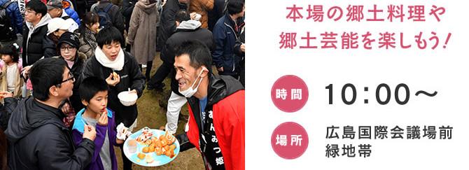 【時間】10:00~【場所】広島国際会議場前緑地帯